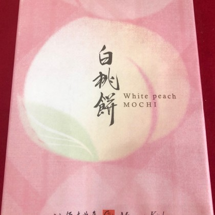 White Peach Mochi 20pcs